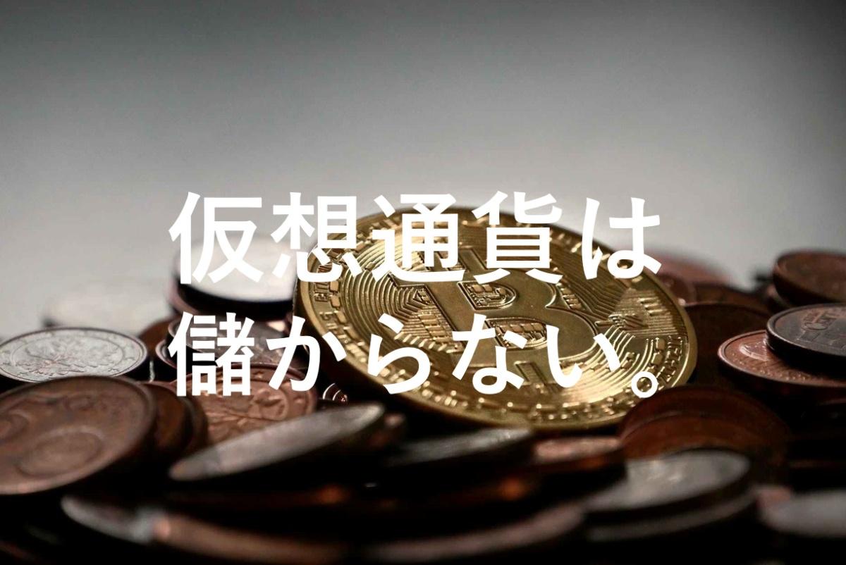 仮想通貨は儲からない。