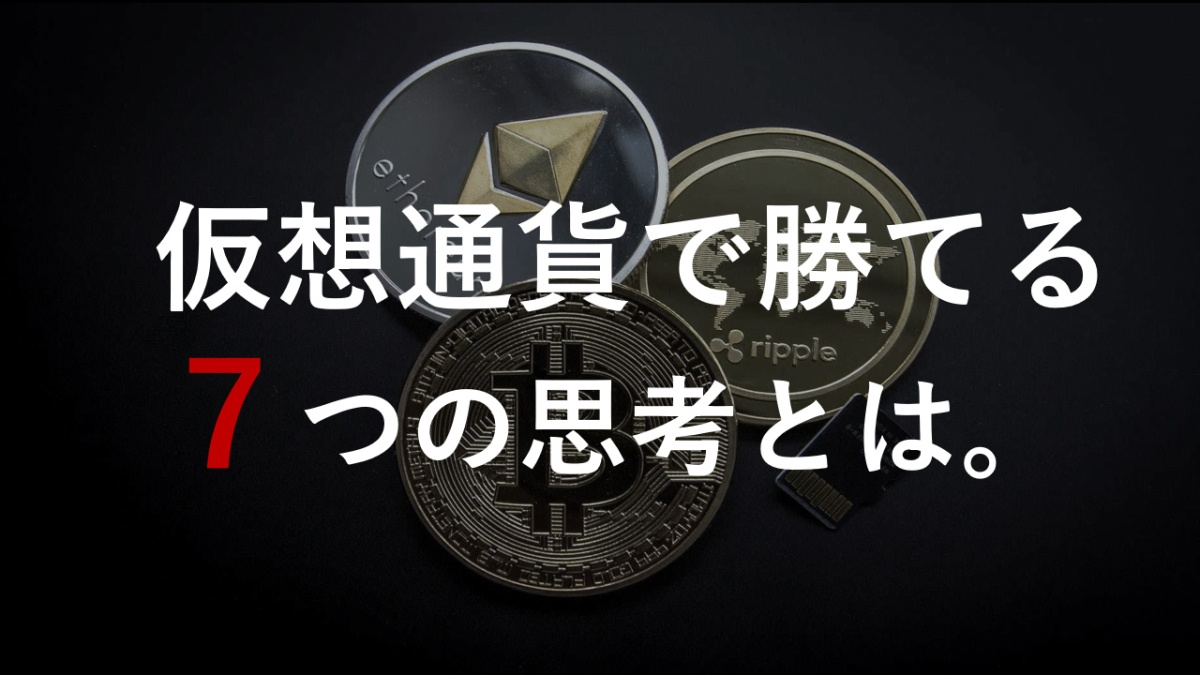 仮想通貨で勝てる7つの思考