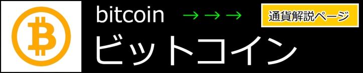 コインバナー原本bitcoin