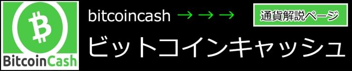 コインバナー原本bitcoincash