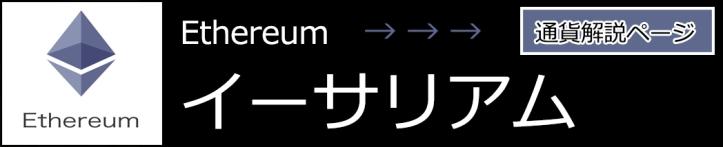 コインバナー原本etherum
