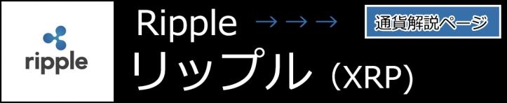 コインバナー原本ripple