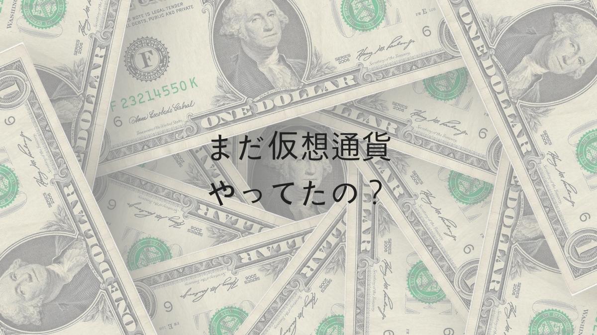 え?もう仮想通貨やめたの?残念!