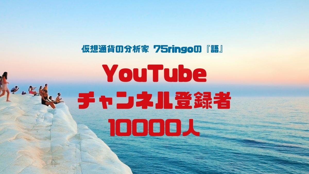 チャンネル登録者10000人