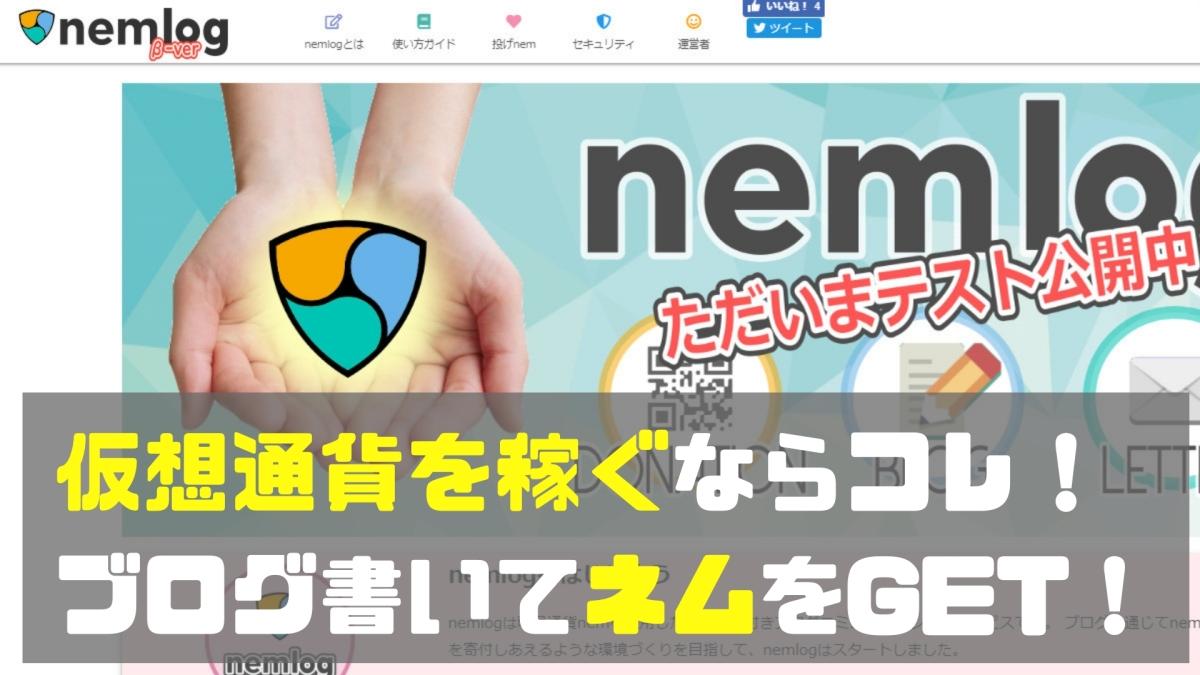 仮想通貨を稼げるブログ『nemlog( ネムログ)』